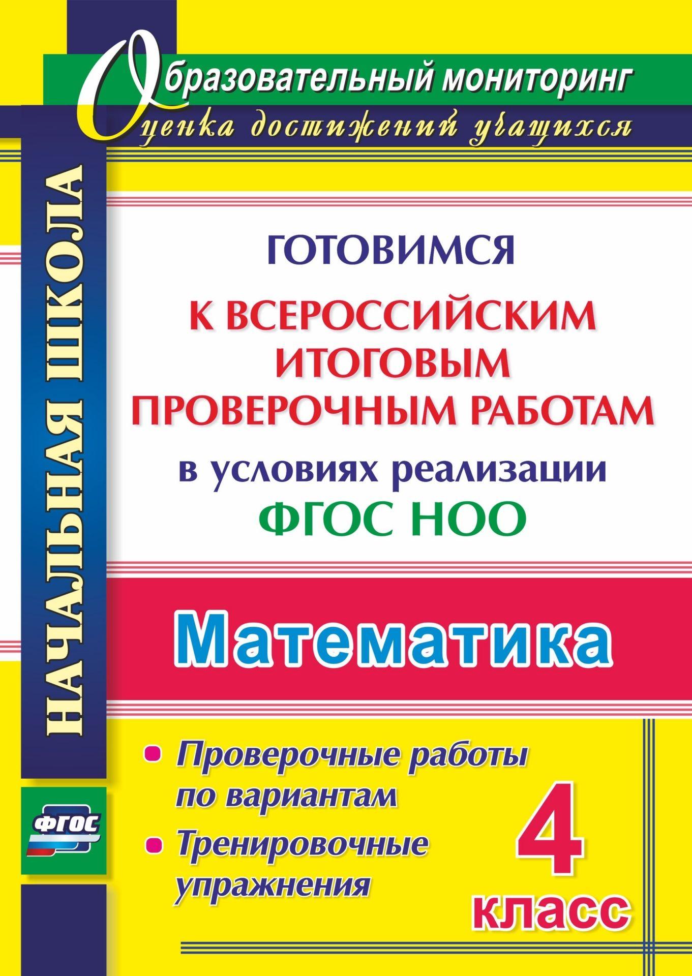 Н. В. Лободина Математика. 4 класс. Готовимся к Всероссийским итоговым проверочным работам в условиях реализации ФГОС НОО: проверочные работы по вариантам, тренировочные упражнения