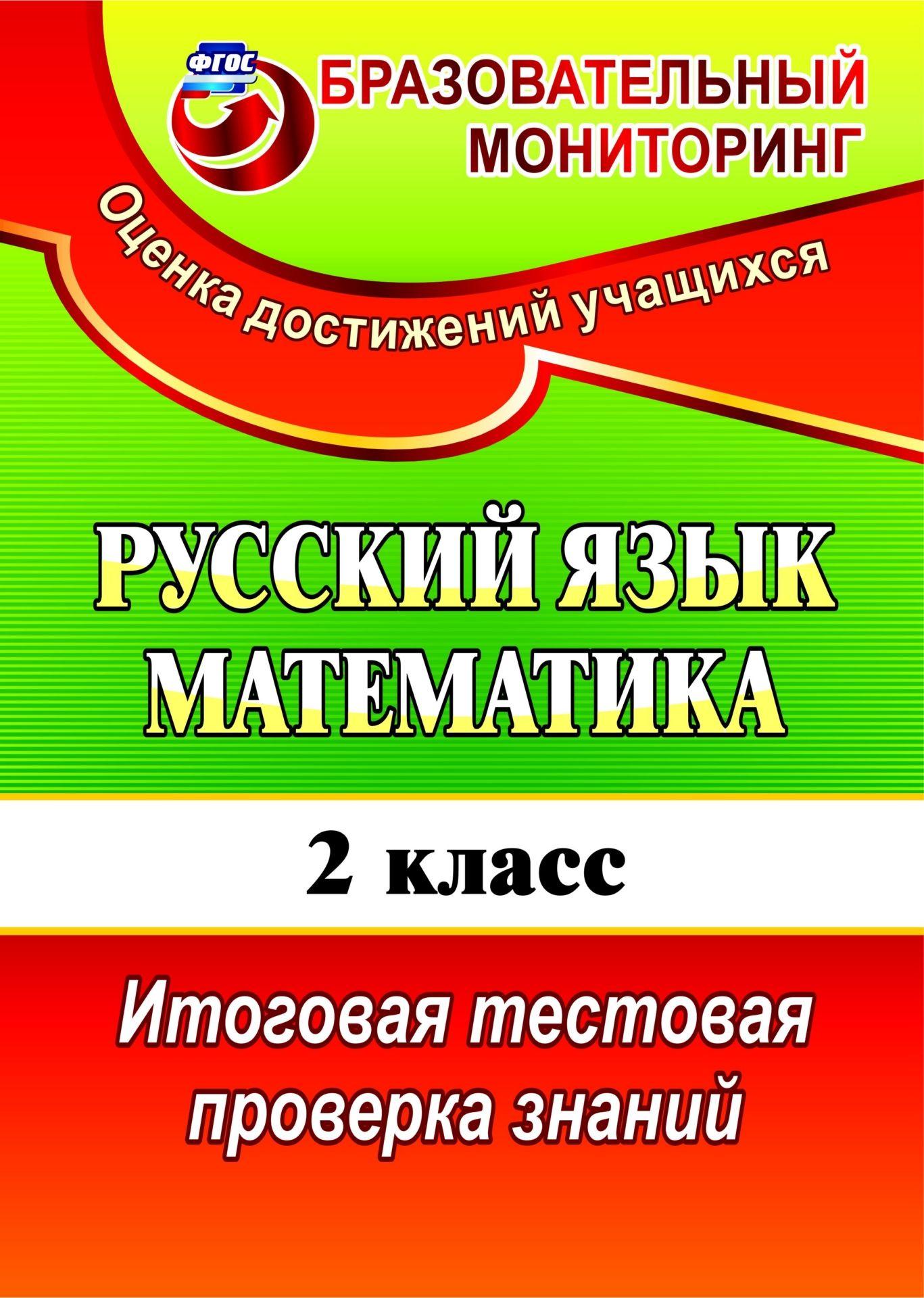 цены на Е. В. Волкова, Т. В. Типаева Русский язык. Математика. 2 класс: итоговая тестовая проверка знаний  в интернет-магазинах