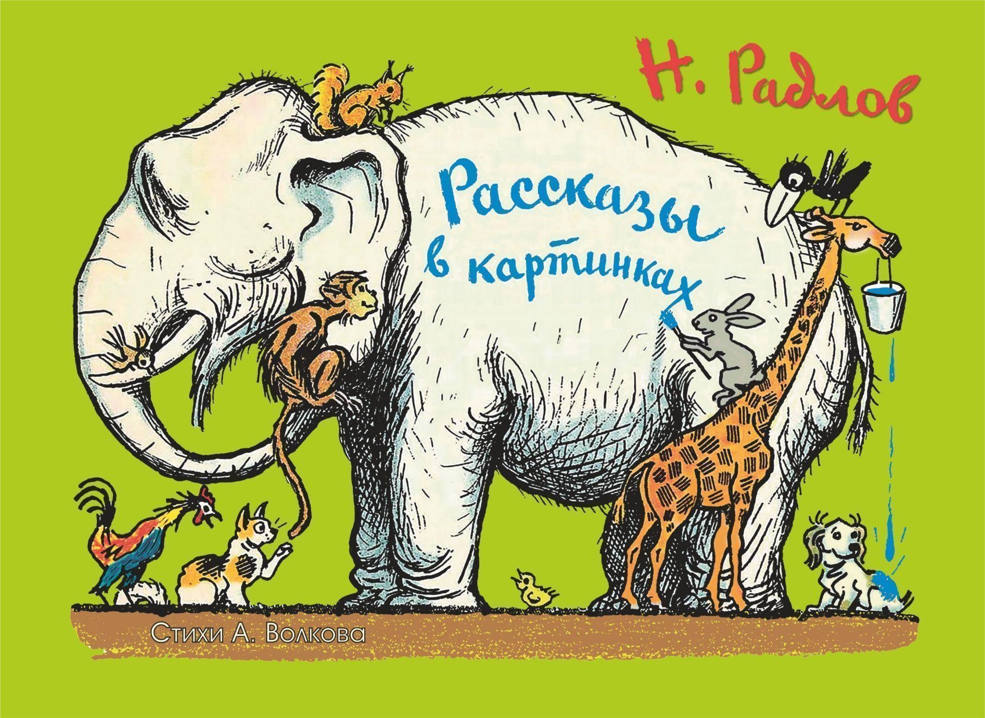 Н. Э. Радлов, А. Д. Волков Рассказы в картинках