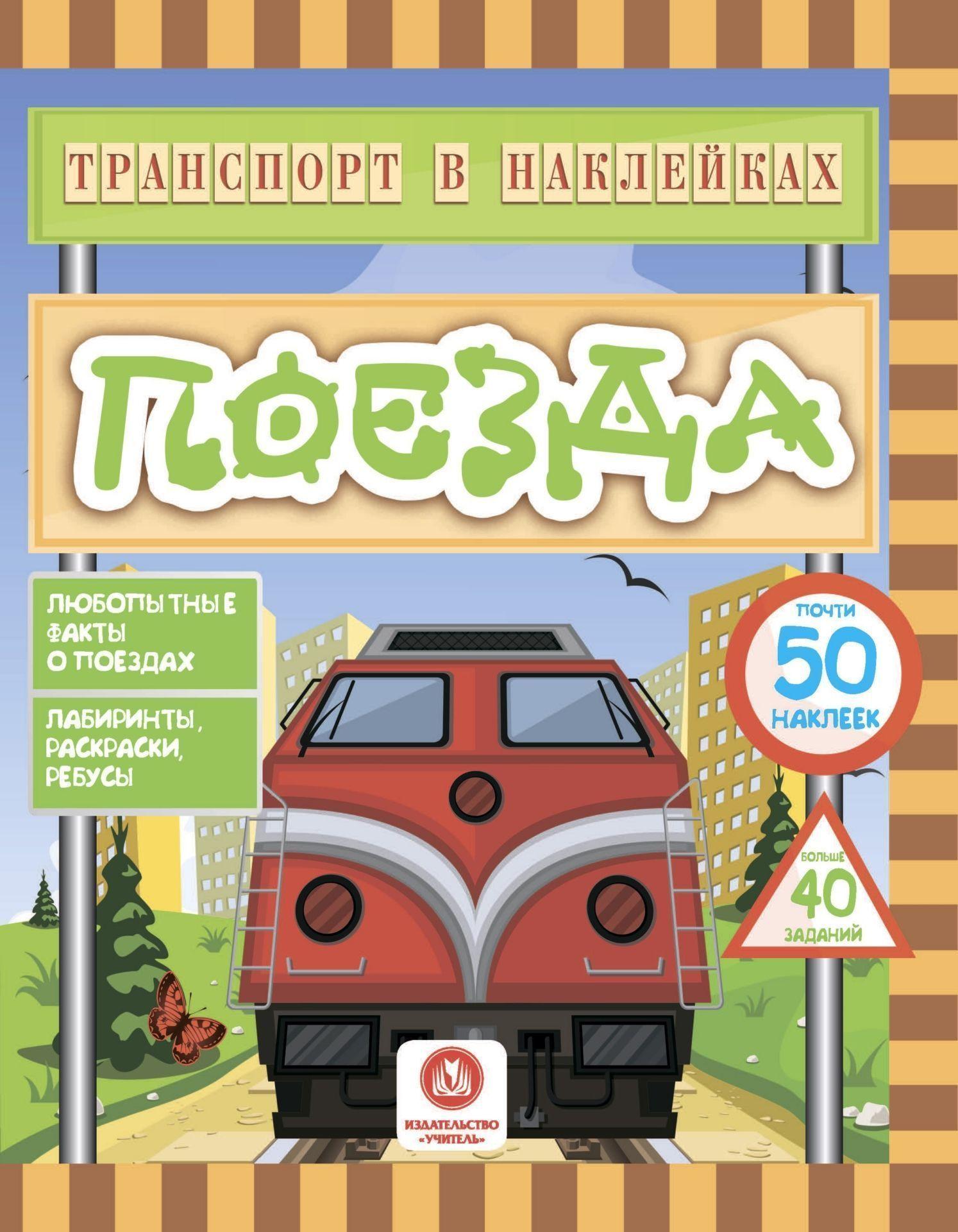 Ю. С. Андреева Транспорт в наклейках. Поезда: Любопытные факты о поездах. Лабиринты, раскраски, ребусы. 40 интерактивных заданий