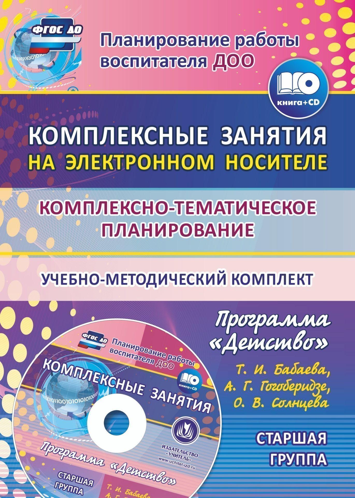 З. А. Ефанова, О. В. Симонова, О. А. Фролова Комплексно-тематическое планирование по программе