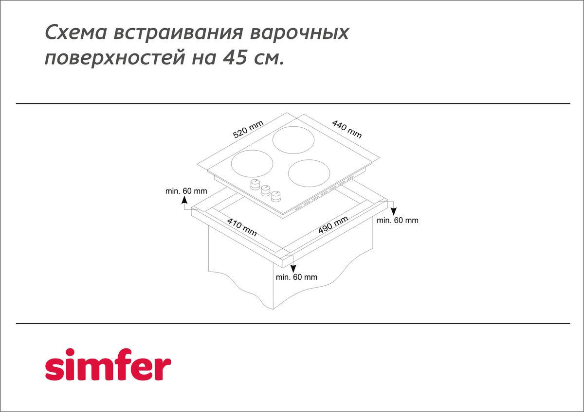 Газовая варочная панель Simfer H45V35M512 Simfer