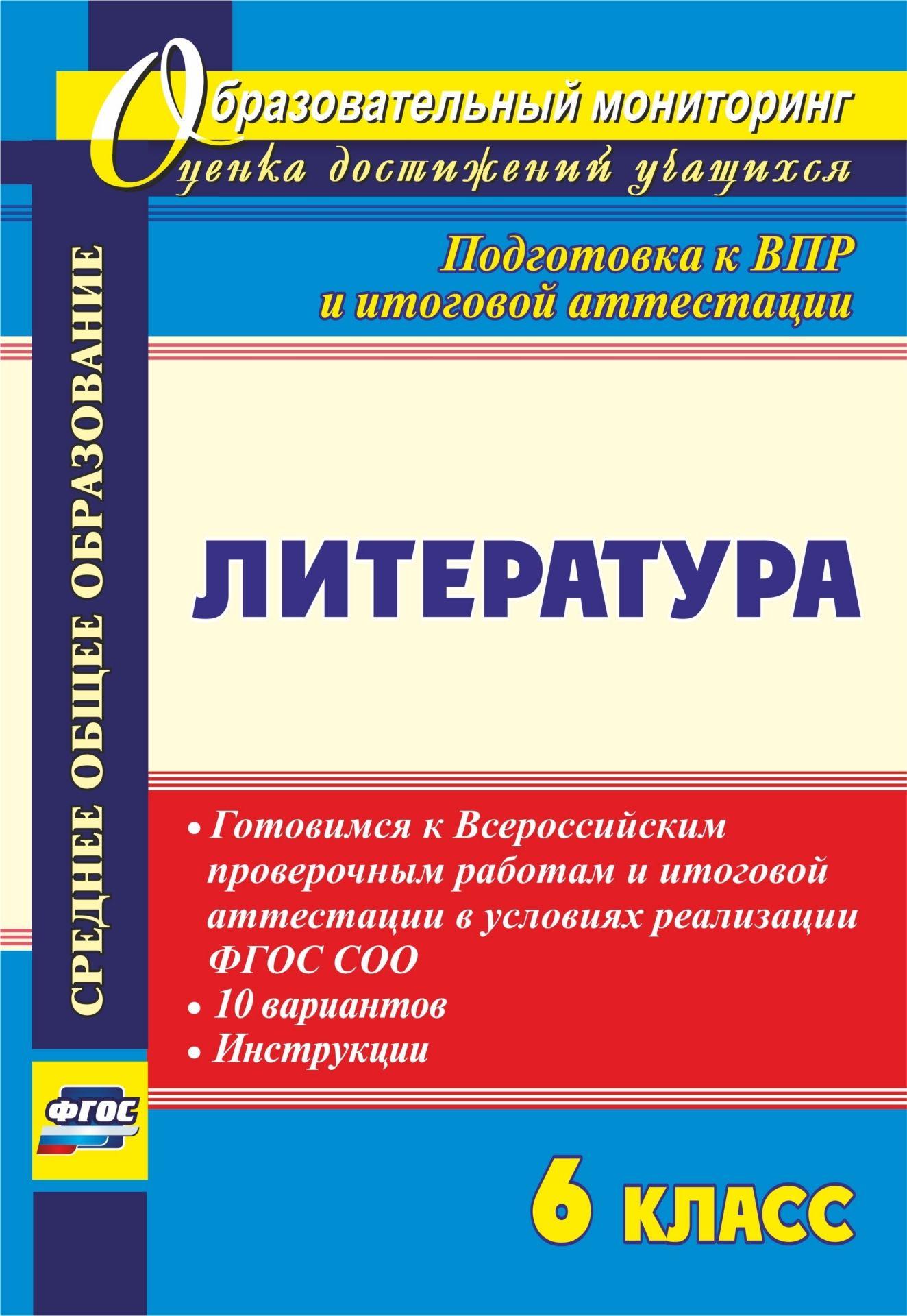 Literatura-6-klass-Gotovimsya-k-Vserossijskim-proverochnym-rabotam-i-itogovoj-attestacii-v-usloviyah-realizacii-FGOS-SOO-10-variantov-instrukcii-14794