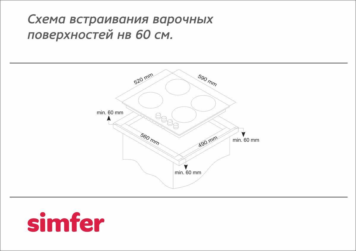Варочная панель Simfer, H60S41M412, газовая, серебристый Simfer