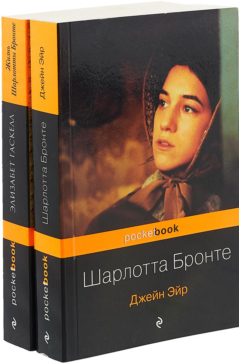 Биография Шарлотты Бронте и ее бестселлер \