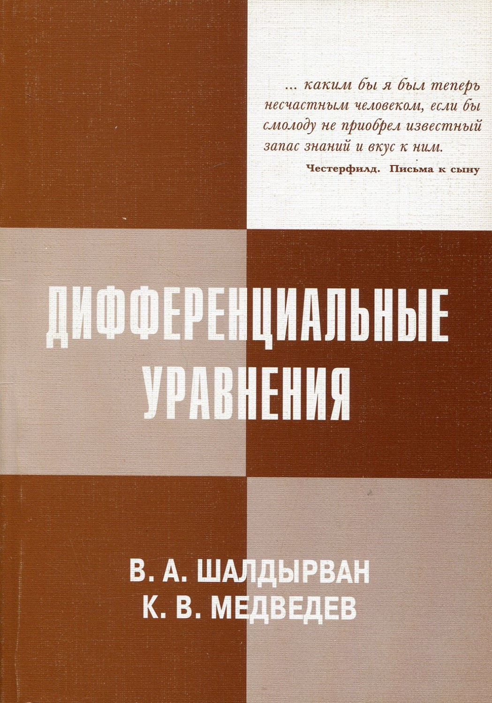 Шалдырван В.А., Медведев К.В. Дифференциальные уравнения цена