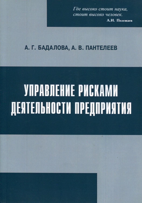 Бадалова А.Г., Пантелеев А.В. Управление рисками деятельности предприятия