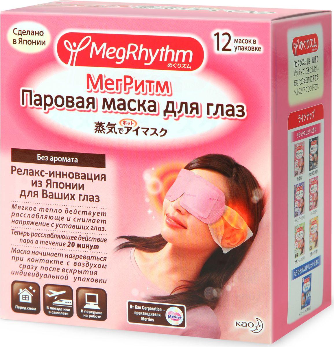 Паровая маска для глаз MegRhythm Без запаха, 12 шт цена 2017