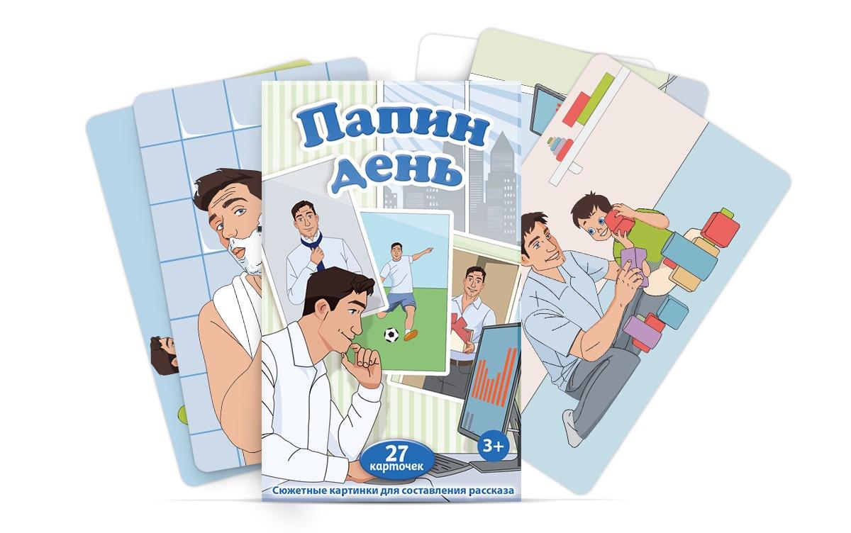 Обучающая игра Мерсибо Обучающие карточки Папин день