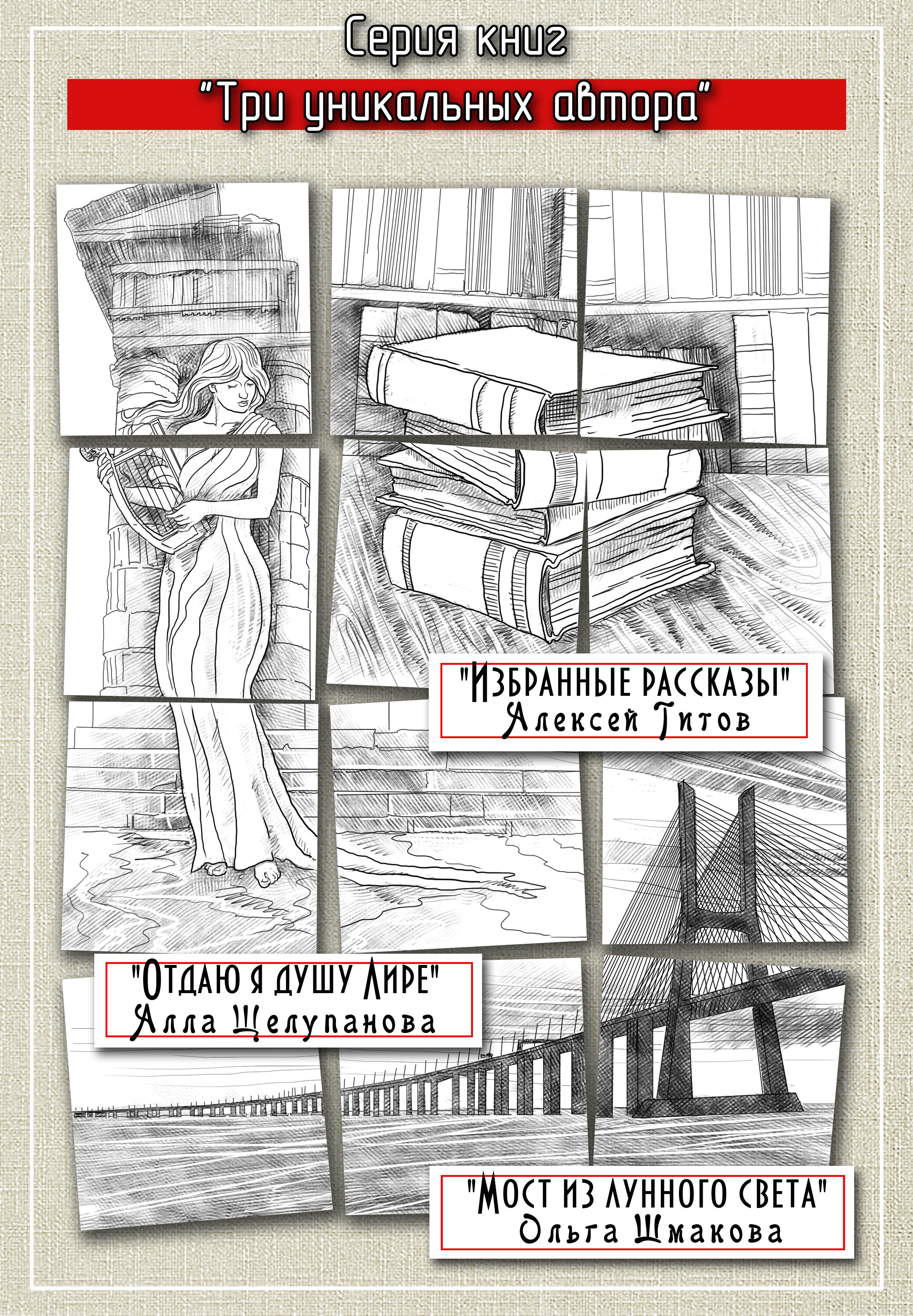 Алексей Титов, Алла Щелупанова, Ольга Шмакова Избранные рассказы. Отдаю я душу Лире. Мост из лунного света