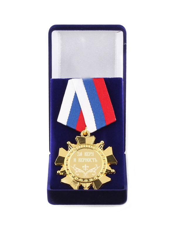 Медаль сувенирная Город Подарков Орден подарочный, золотой