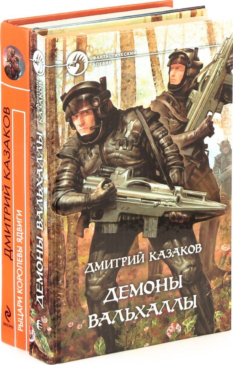 Дмитрий Казаков. Цикл \