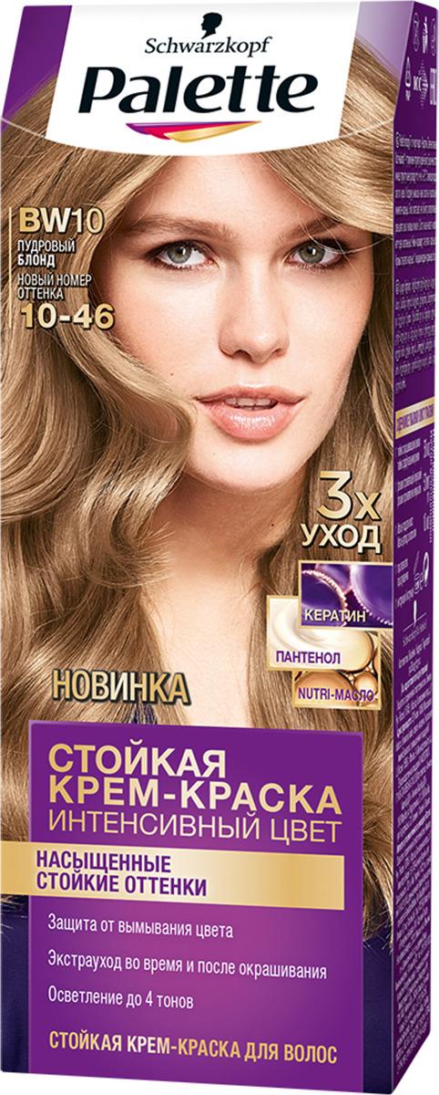 Стойкая крем-краска для волос Palette, оттенок BW10 Пудровый Блонд, 110 мл цена