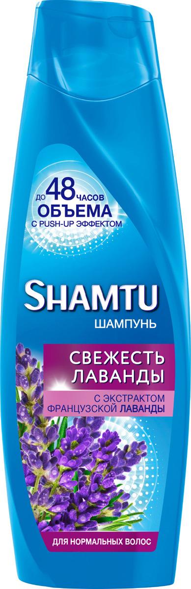 Шампунь для волос Shamtu Cвежесть лаванды, с экстрактом французской лаванды, 360 мл shamtu шампунь 100