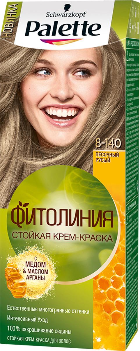 Краска для волос Palette Фитолиния, оттенок 8-140 Песочный русый, 110 мл palette фитолиния 390 светлая медь 110 мл
