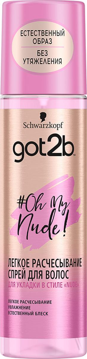 Спрей для волос GOT2b #OhMyNude, для легкого расчесывания, 200 мл спрей для укладки got2b got2b go022lwjol24