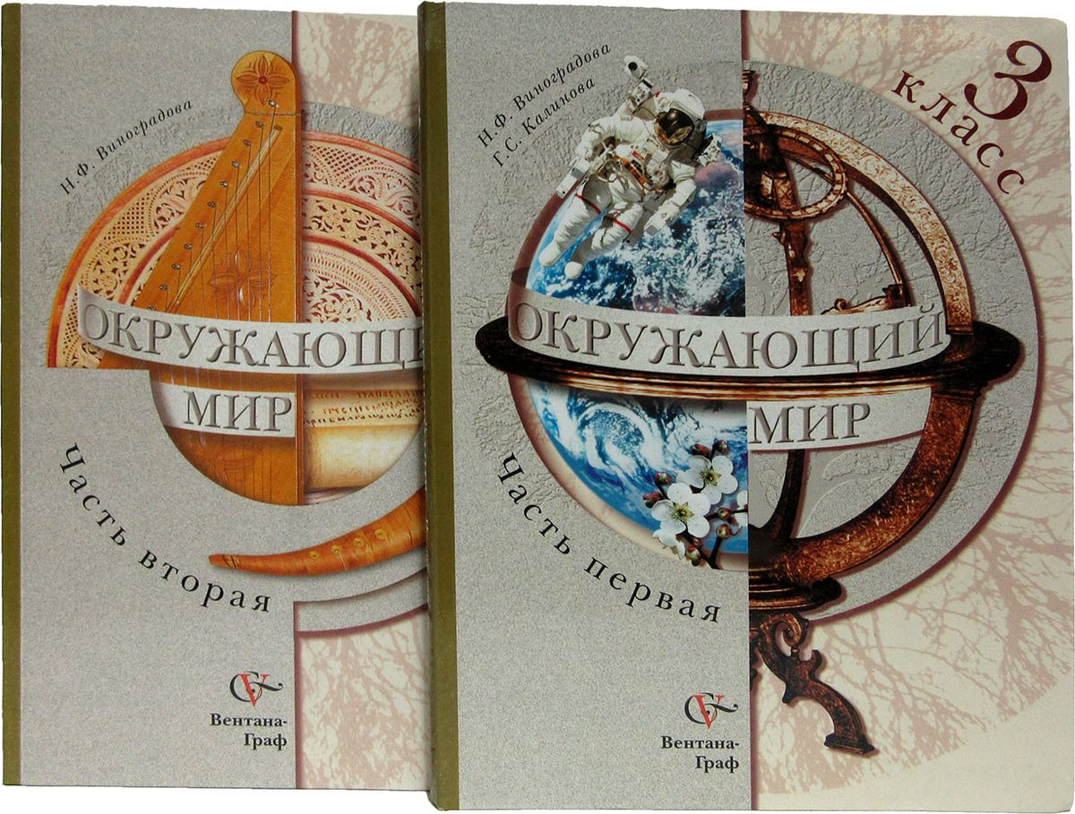 Окружающий мир. 3 класс. Учебник общеобразовательных учреждений (комплект из 2 книг)