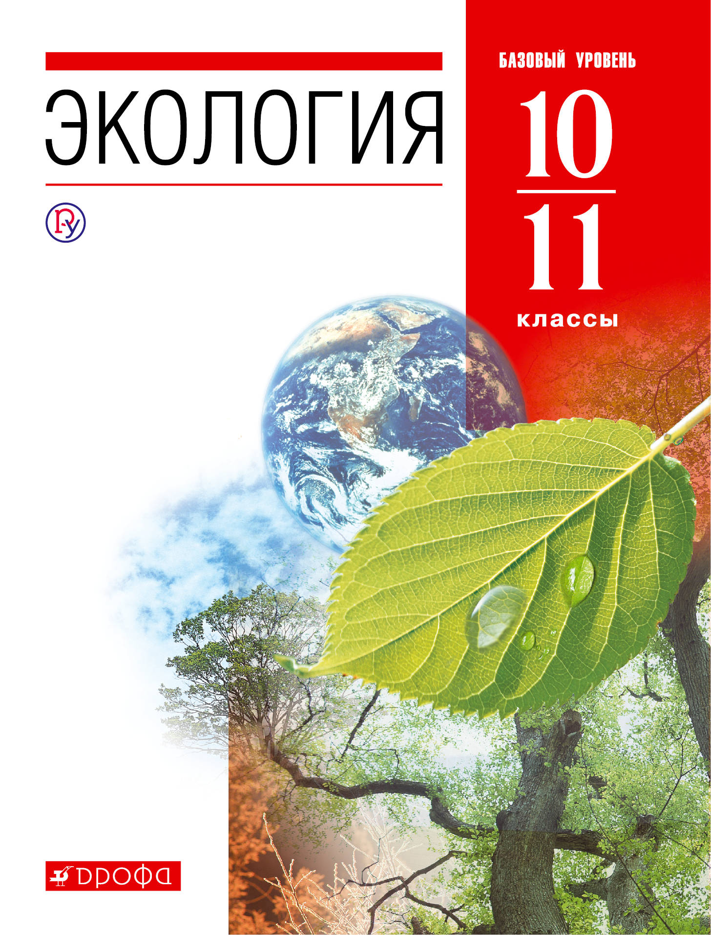 Экология. 10-11 классы. Учебник