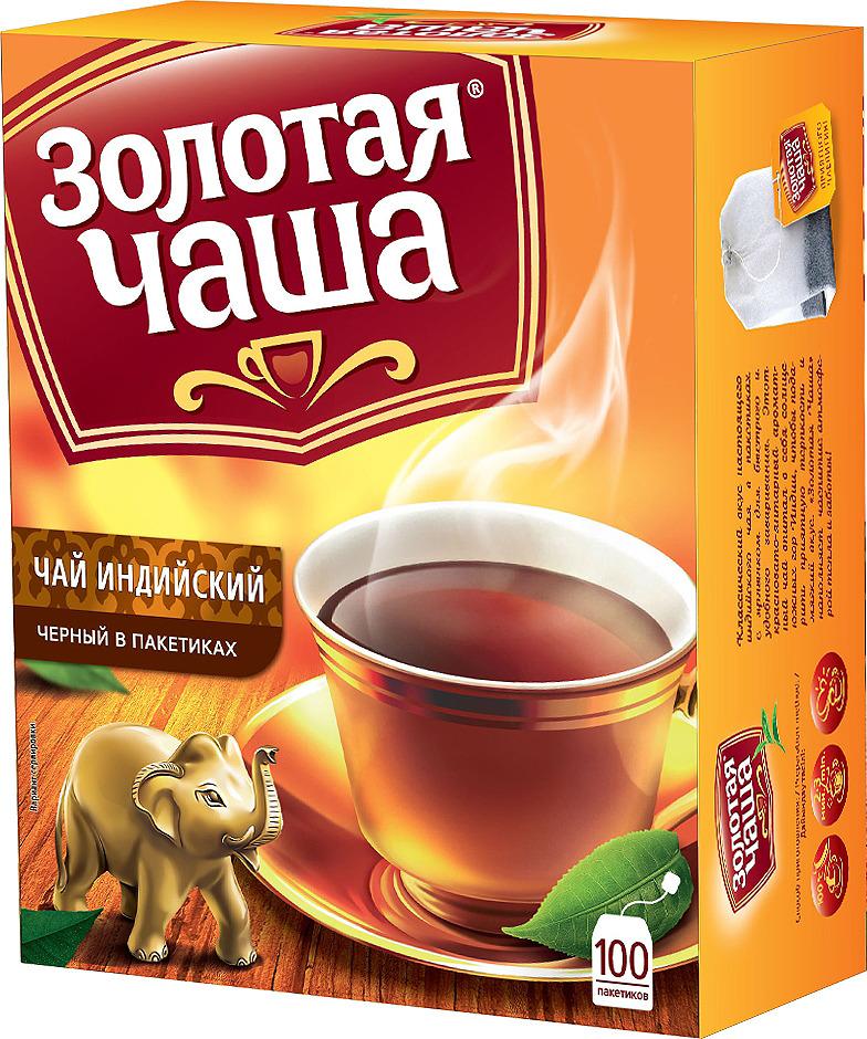 Чай в пакетиках Золотая Чаша Индийский, 100 шт императорский чай классический индийский 100 шт