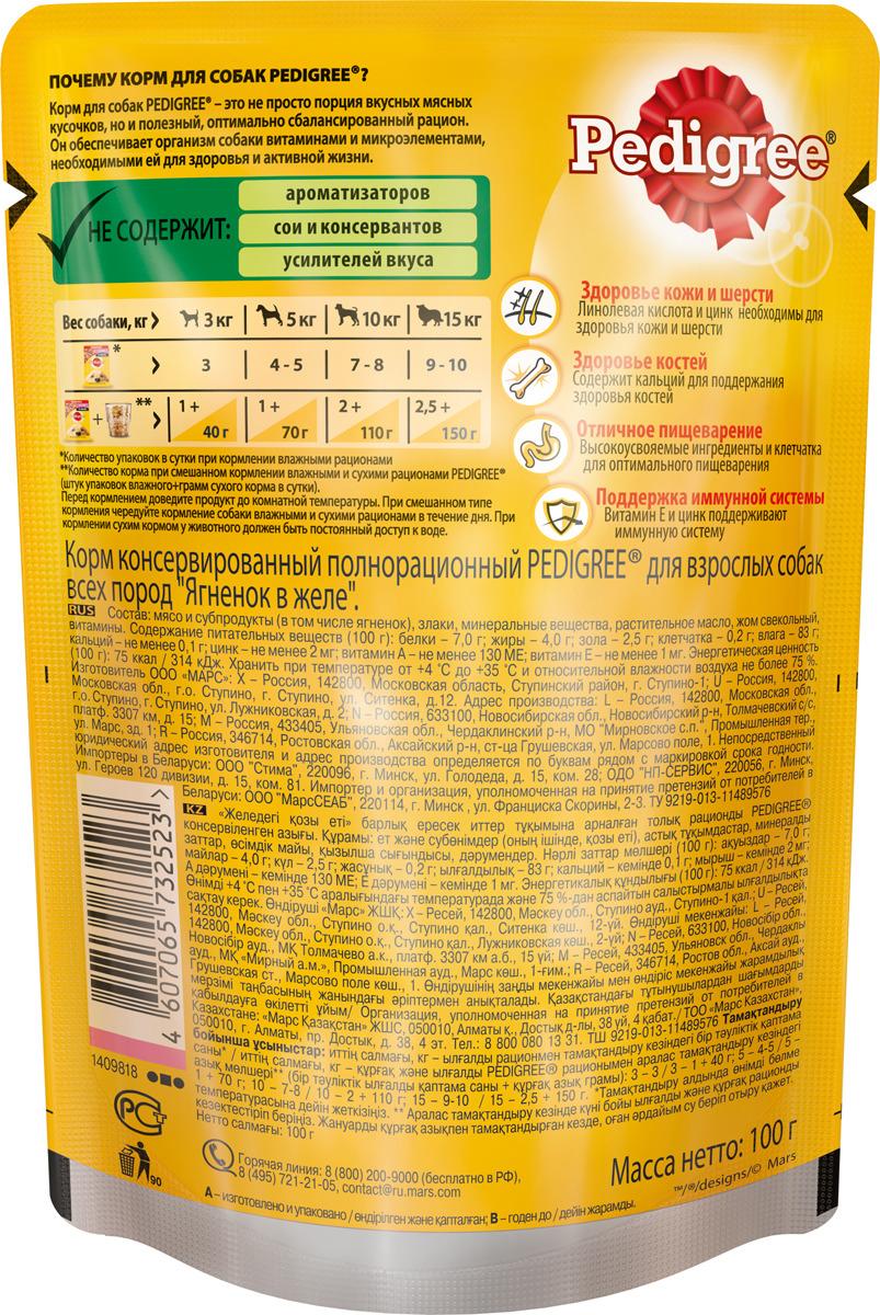 Консервы Pedigree, для взрослых собак всех пород, с ягненком в желе, 100 г х 24 шт82524PEDIGREE® представляет новинку, которая обязательно придется по вкусу вашему любимцу. Этот полнорационный сбалансированный корм содержит ароматное желе, по-новому раскрывающее вкус ягненка, и все вещества, необходимые вашему любимцу: • Линолевую кислоту и цинк для здоровья кожи и шерсти • Кальций для крепких и здоровых зубов • Высокоусвояемые ингредиенты для здорового пищеварения • Витамин Е и цинк для поддержки иммунной системы ВАЖНО: Не забывайте, что в миске вашего питомца постоянно должна быть свежая вода.Состав: Мясо и субпродукты (в том числе ягненок), злаки, минеральные вещества, растительное масло, жом свекольный, витамины. Не содержит сои, консервантов, ароматизаторов, усилителей вкуса. Белки –7г; жиры –4г; зола –2,5 г; клетчатка –0,2 г; влага –83 г; кальций –не менее 0,1 г; цинк –не менее 2 мг; витамин A –не менее 130 МЕ; витамин E –не менее 1 мг; энергетическая ценность –75 ккал.