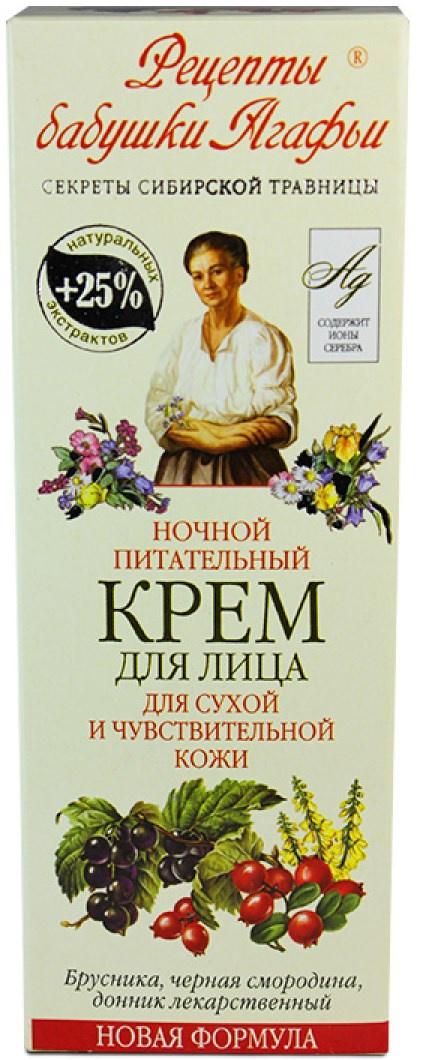 Крем для ухода за кожей Рецепты бабушки Агафьи  Питательный ночной Рецепты бабушки Агафьи