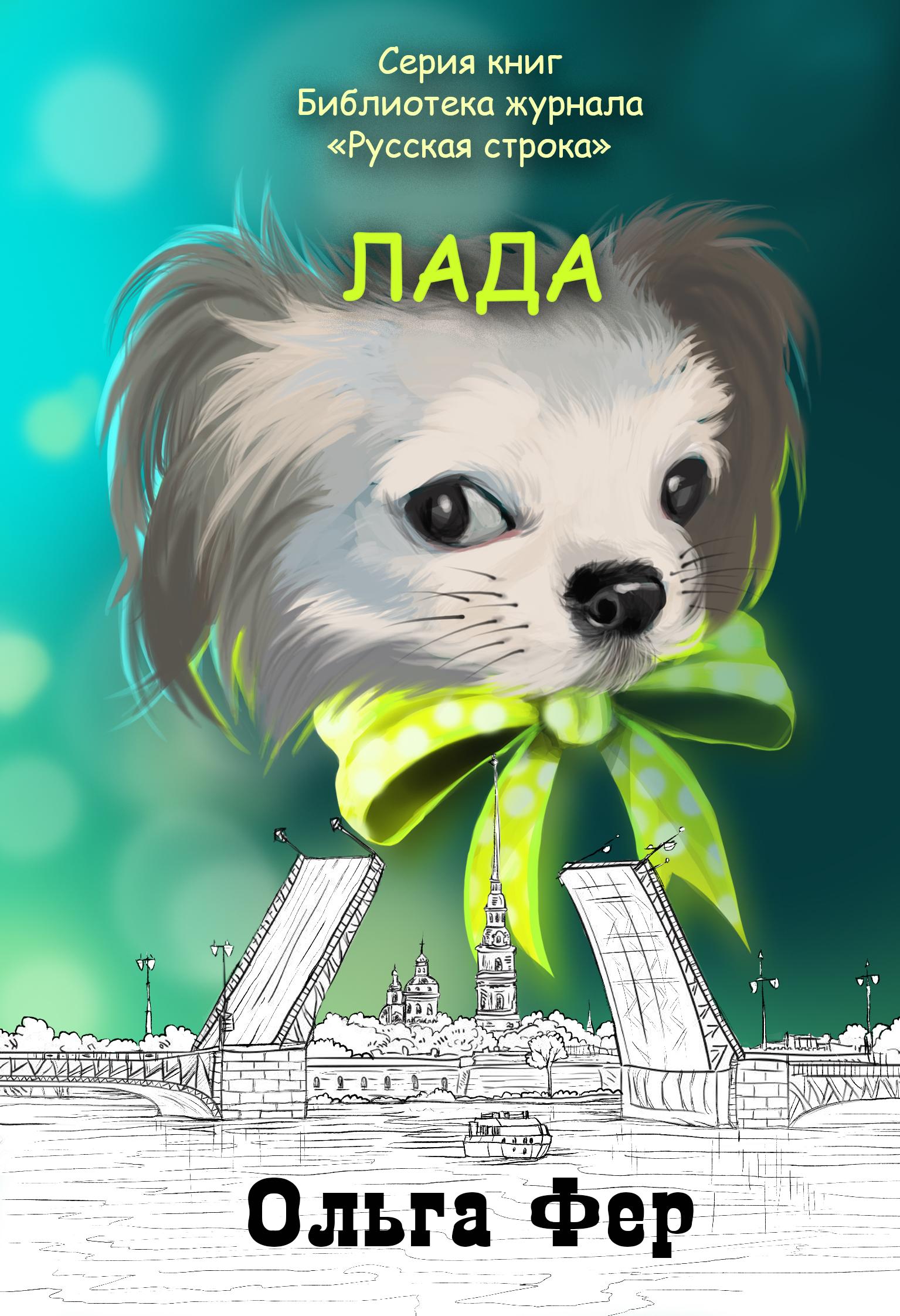 Ольга Фер Лада
