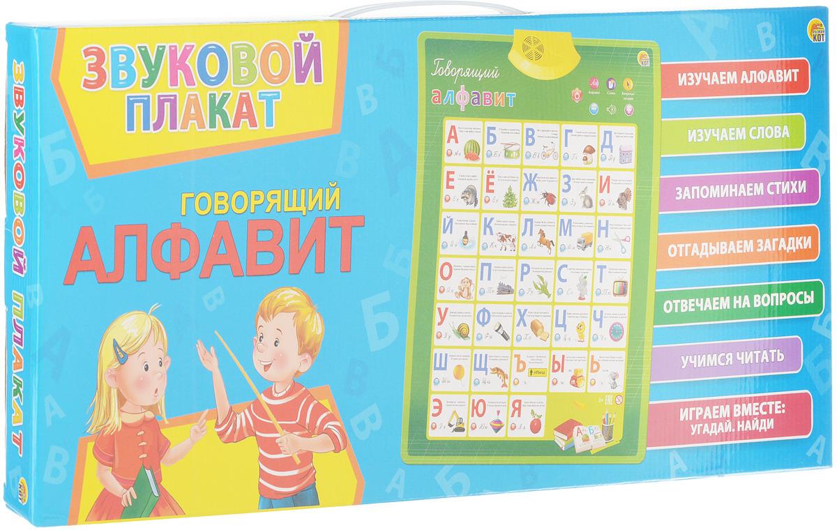Рыжий Кот Обучающий плакат Говорящий алфавит говорящий плакат посмотри и найди