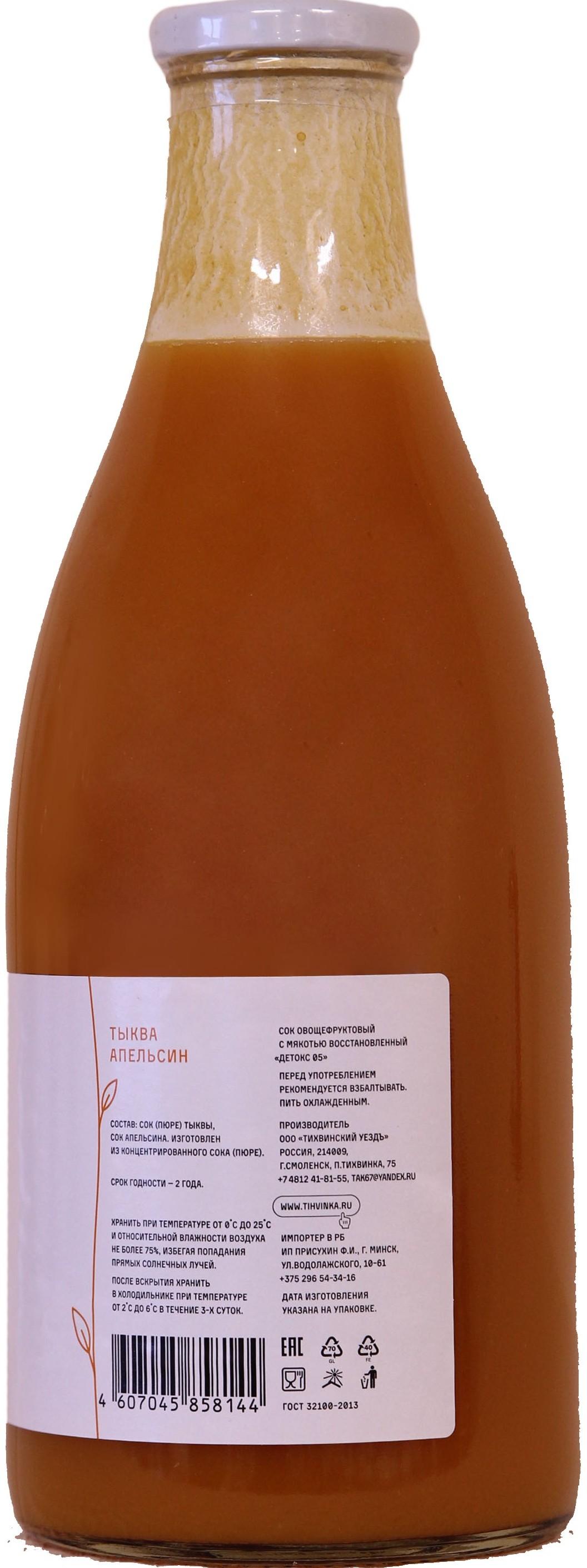 Сок тыквенно-апельсиновый Детокс 05 1 л