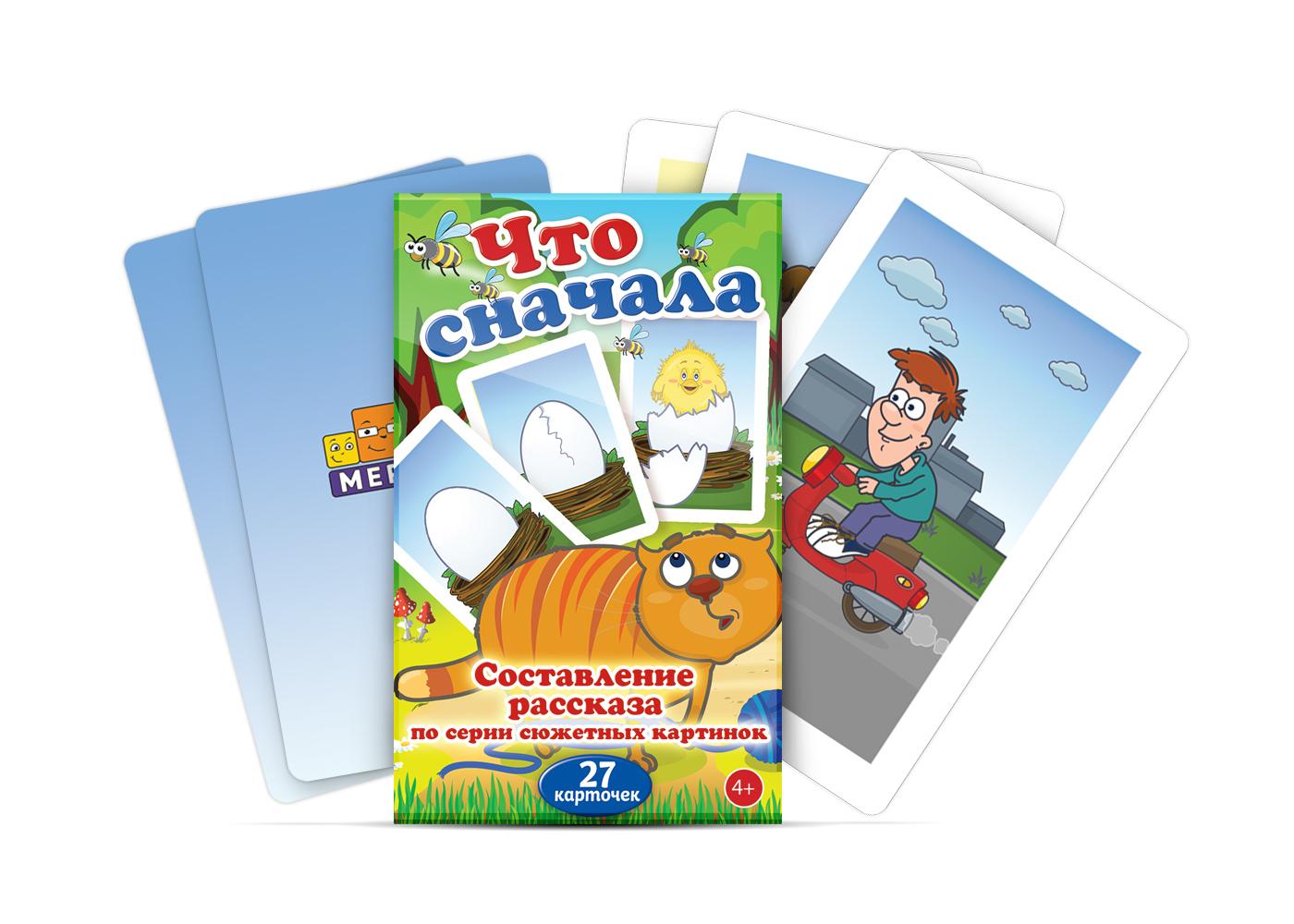 Обучающая игра Мерсибо 161605161605Если на обследовании ребенок отвечает односложно и с грамматическими ошибками, не может установить последовательность и описать картинки, долго подбирает слова - это повод поработать над связной речью.Мы выпустили набор карточек для решения этой задачи. В нем 9 историй, для каждого сюжета три карточки с картинками: начало, середина и конец. Такой формат поможет ребенку рассказать историю без путаницы в героях и очередности событий. Одновременно вы поработаете над грамматикой и расширите словарный запас.Для занятия отберите три карточки, дайте ребенку рассмотреть их. Затем он раскладывает карточки в правильной последовательности и рассказывает историю целиком. Набор подходит для обследования речи ребенка, развивающих и коррекционных занятий.Карточки можно использовать с четырех лет: сюжеты простые, персонажи и ситуации знакомы детям. Например: Даша месила тесто, слепила пирожки и испекла их. Истории можно усложнить деталями: из чего Даша приготовила тесто, где пекла пирожки, кого угостила.Набор пригодится в работе логопедам, дефектологам, воспитателям, педагогам дошкольного образования и родителям.В наборе 27 карточек из плотного картона, покрытого лаком. 9 историй для развития связной речи.