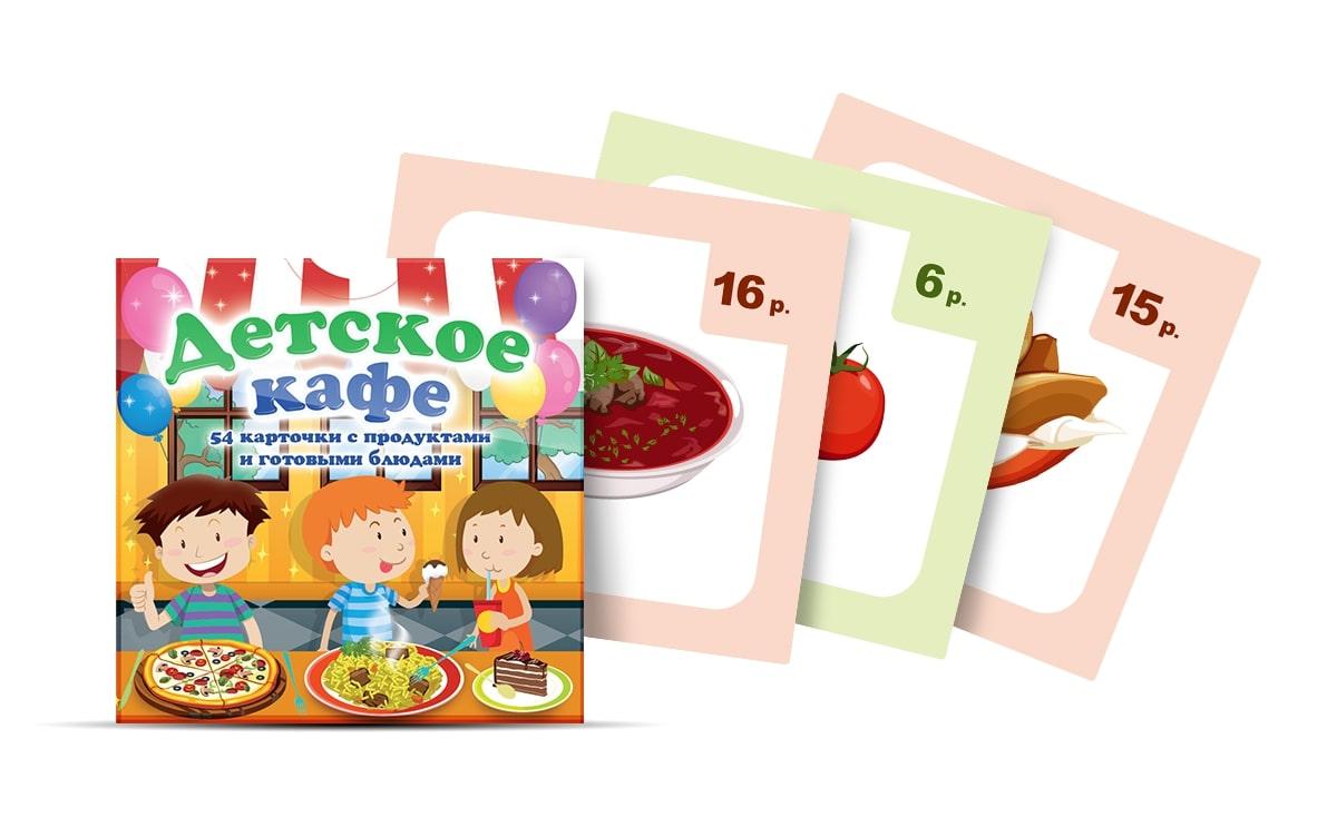 Обучающая игра Мерсибо Обучающие карточки Детское кафе