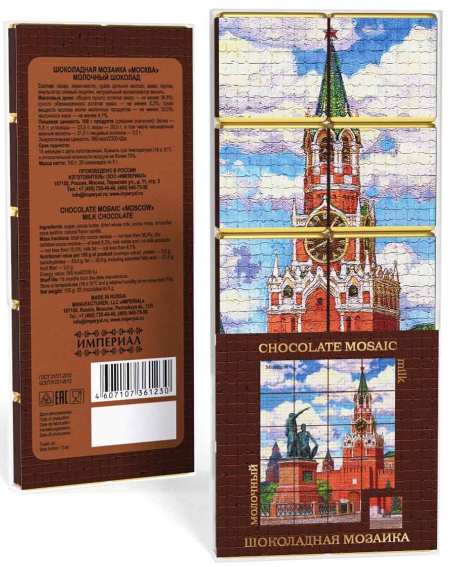 Шоколад Империал Мозаика Москва 100г. 20*5г. молочный, 100