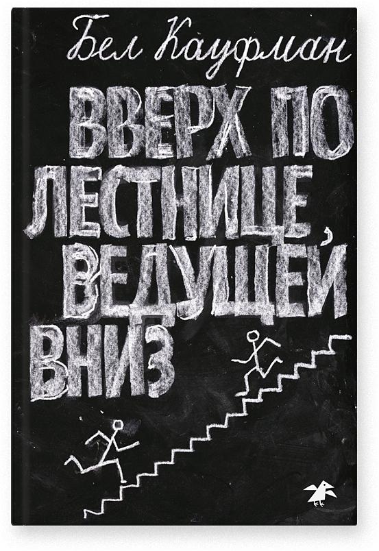Кауфман Бел Вверх по лестнице, ведущей вниз (2-е изд.)