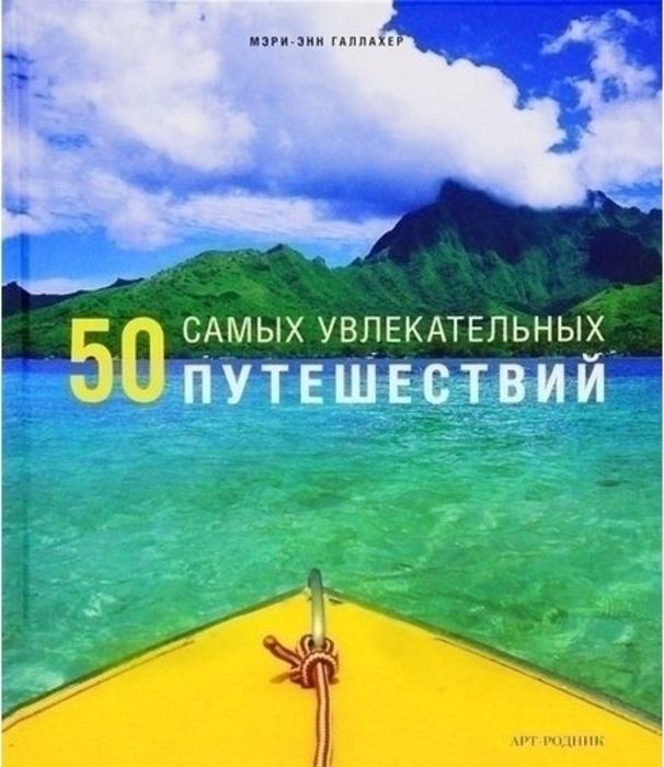 Галлахер Мэри-Энн 50 самых увлекательных путешествий