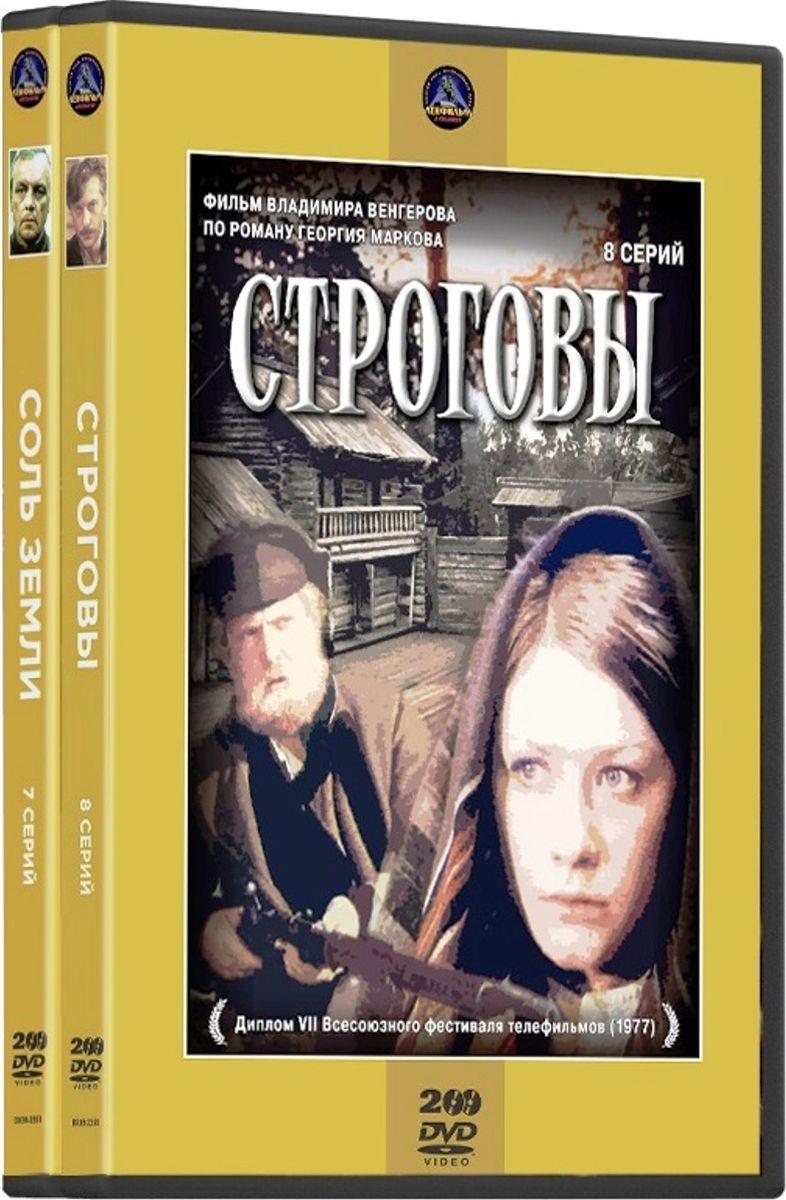 Строговы: 8 серий / Соль земли: 7 серий (4 DVD)