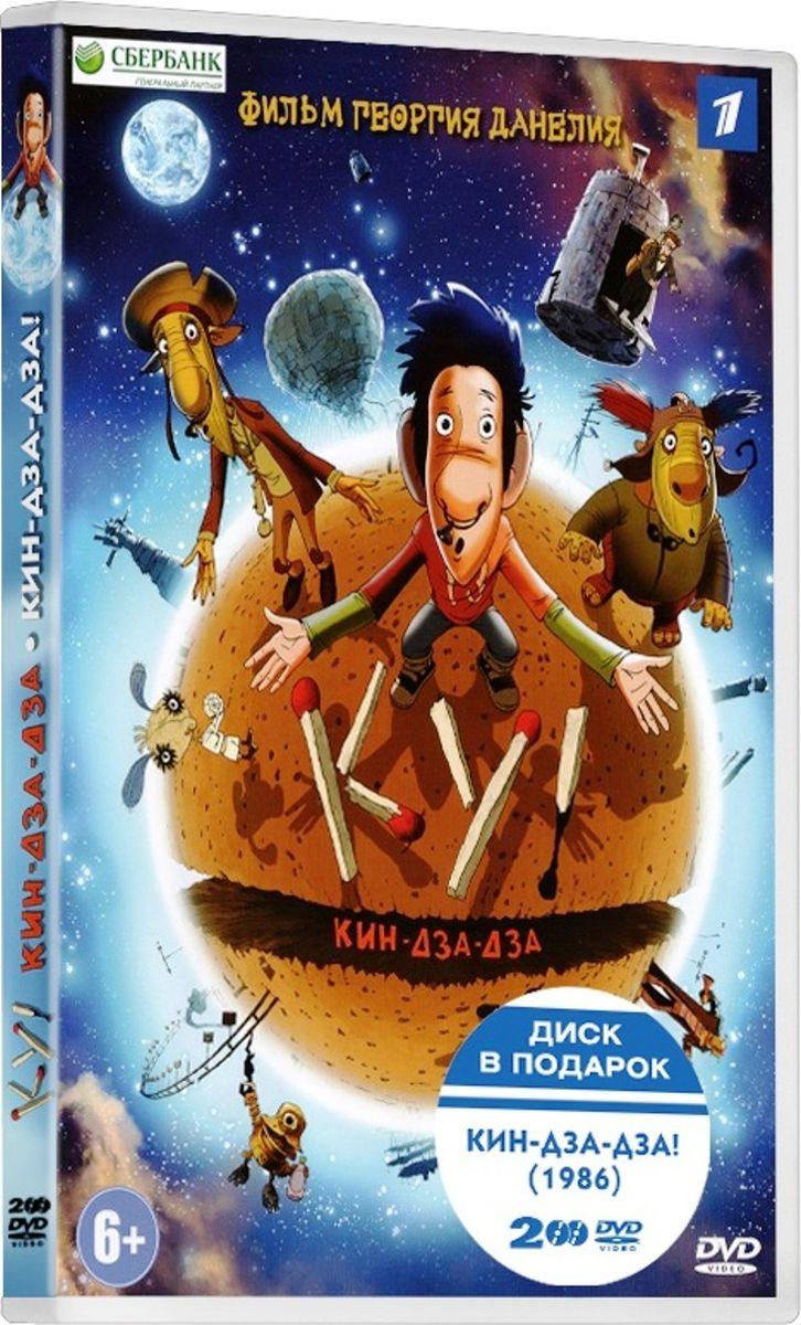 Кин-Дза-Дза! (2 DVD)