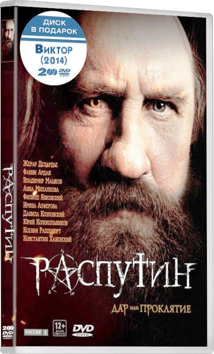 Распутин / Виктор (2 DVD)