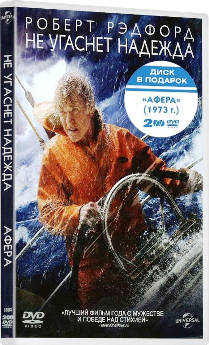 Не угаснет надежда / Афера (1973) (2 DVD) антон долин не угаснет надежда воровка книг и др