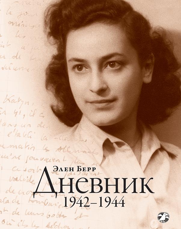 Берр Элен Дневник. 1942–1944