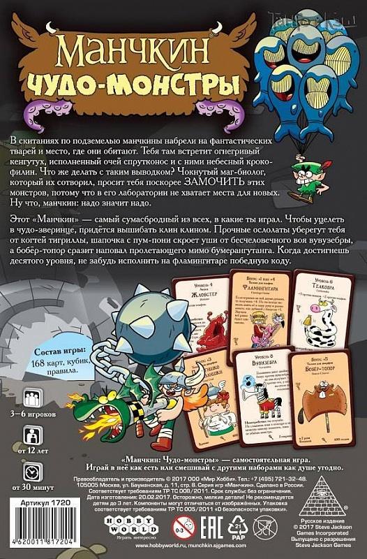 Настольная игра Hobby World 1720 цена 2017