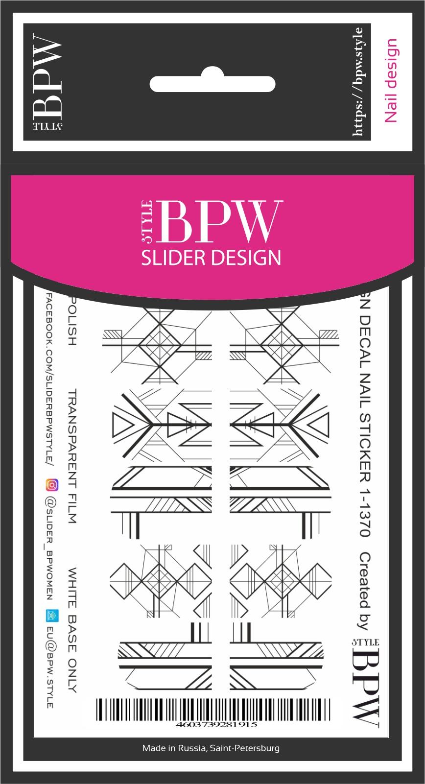 Наклейки для ногтей BPW.style sd1-1370, 2