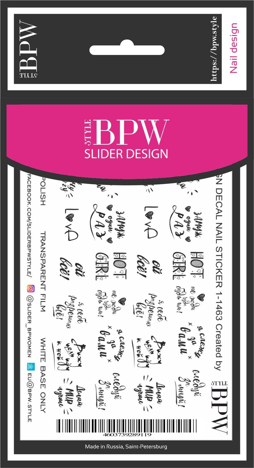 Наклейки для ногтей BPW.style sd1-1463, 2