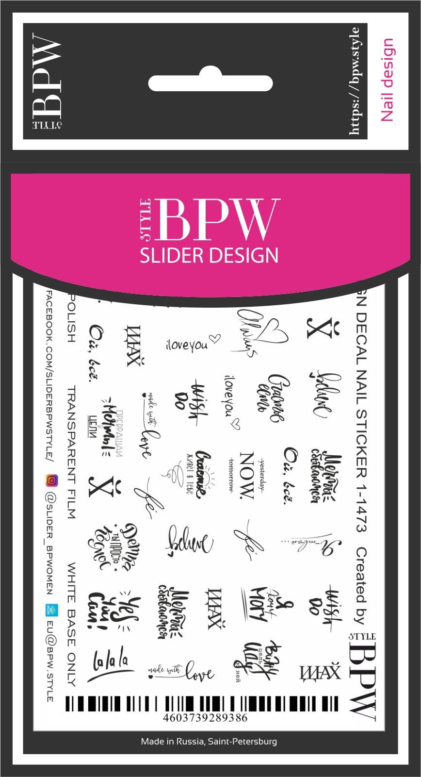 Наклейки для ногтей BPW.style sd1-1473, 2
