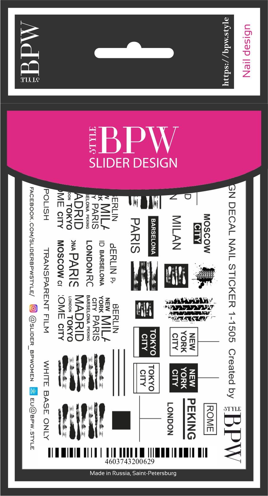 Наклейки для ногтей BPW.style sd1-1505, 2