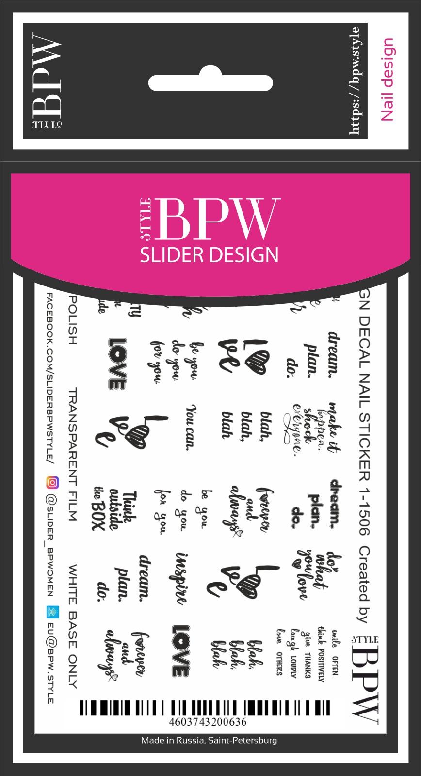 Наклейки для ногтей BPW.style sd1-1506, 2