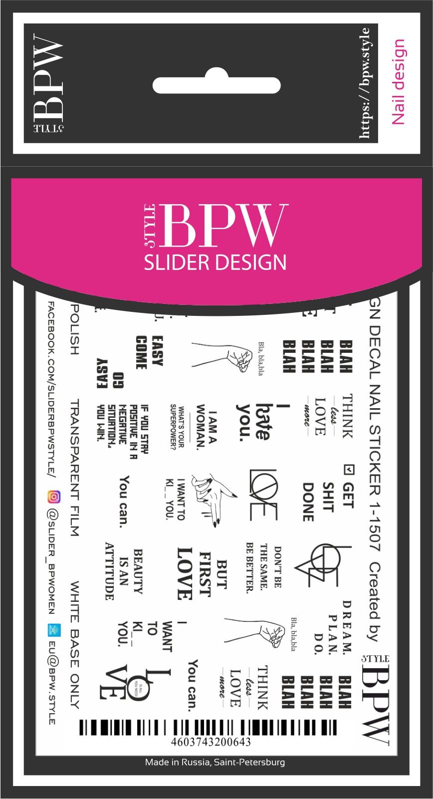 Наклейки для ногтей BPW.style sd1-1507, 2