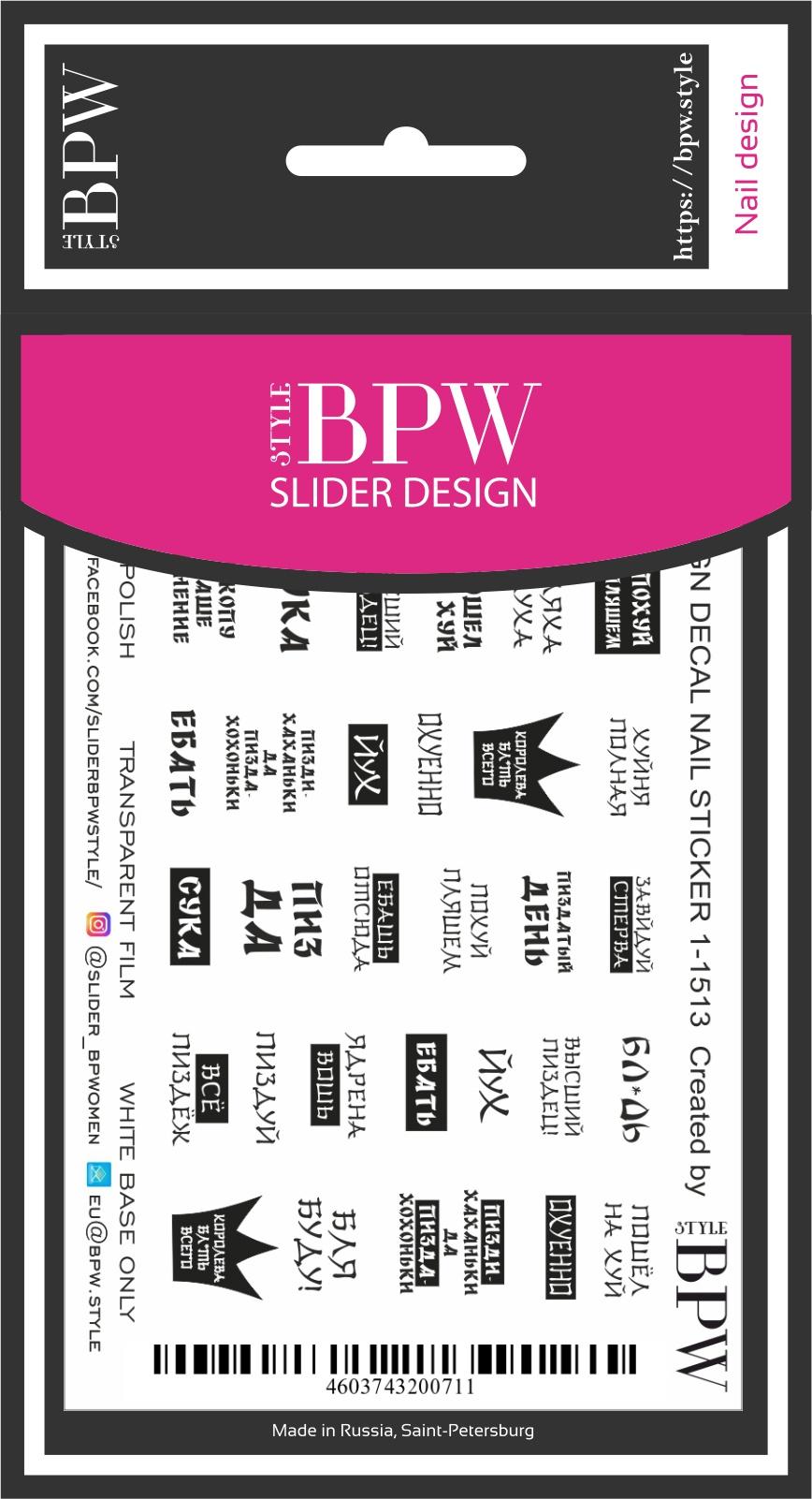Наклейки для ногтей BPW.style sd1-1513, 2