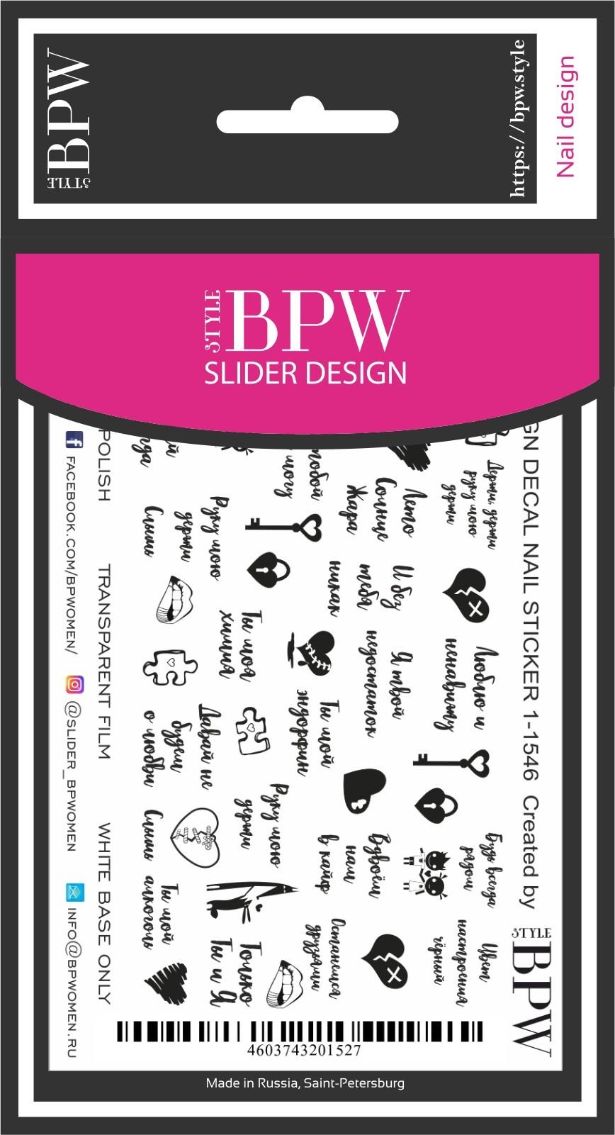 Наклейки для ногтей BPW.style sd1-1546, 2