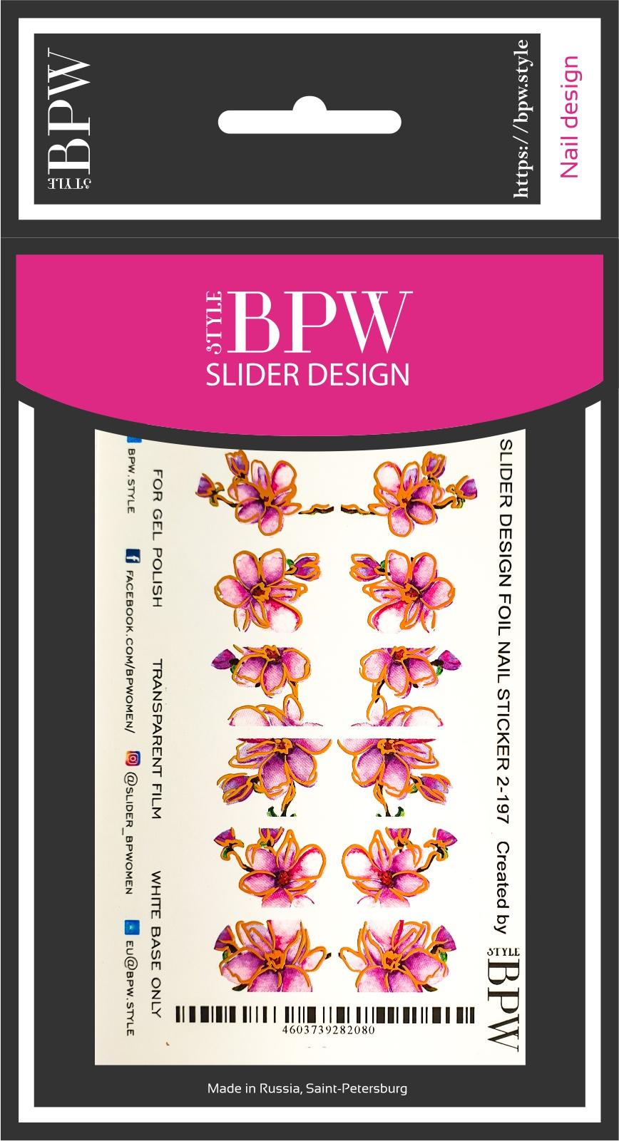 Наклейки для ногтей BPW.style sd2-197, 2
