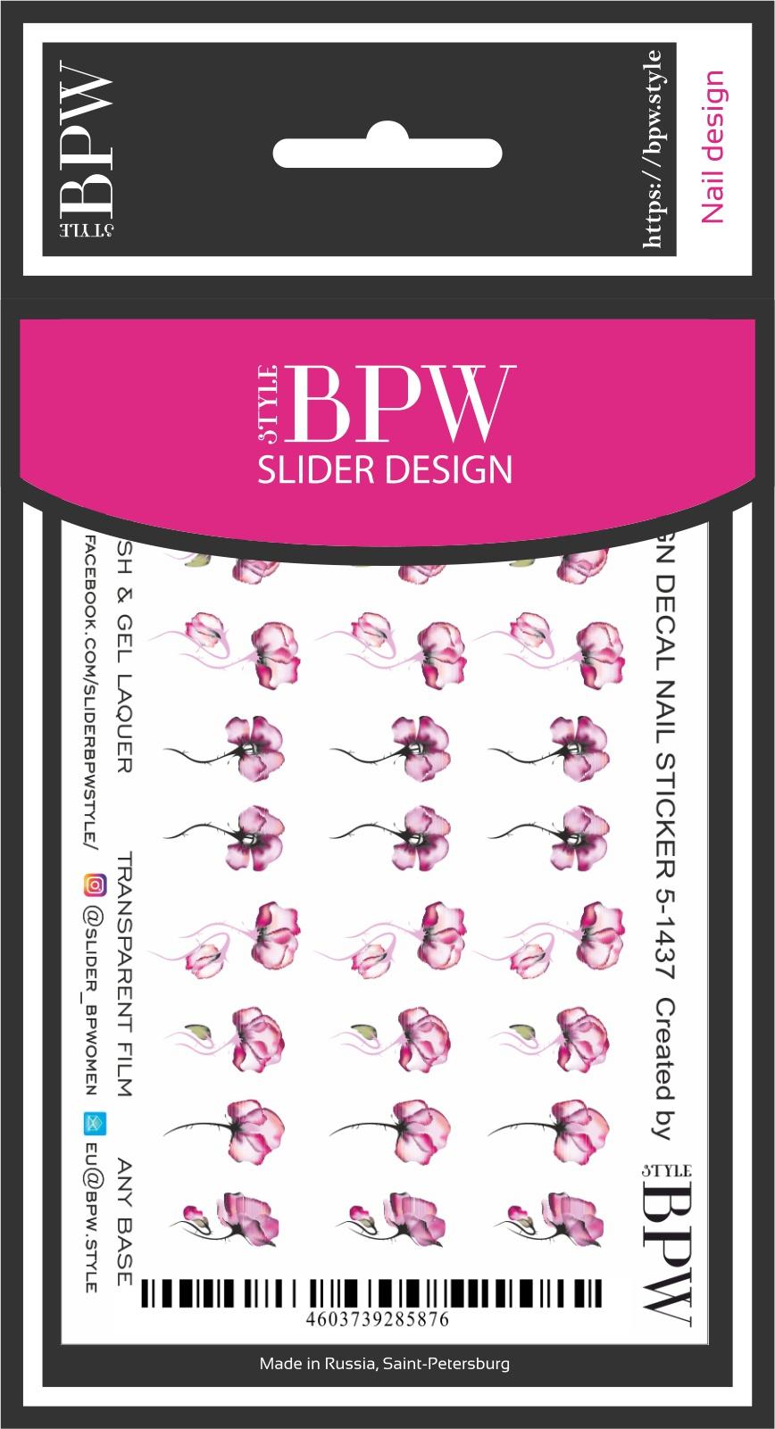 Наклейки для ногтей BPW.style sd5-1437, 2