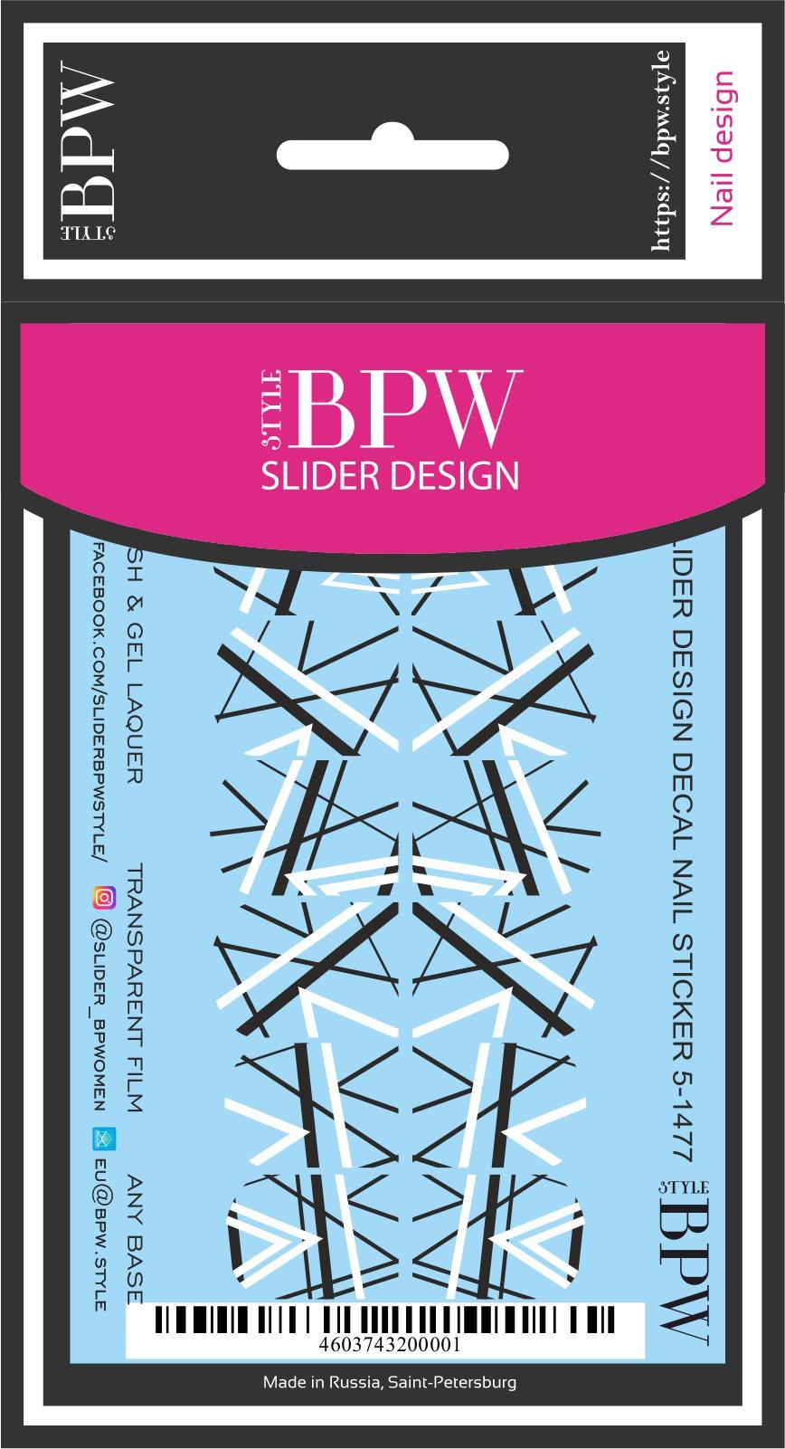 Наклейки для ногтей BPW.style sd5-1477, 2